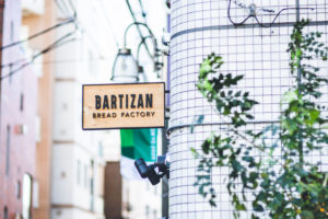 SHOP IMAGE | 港区 南青山のパン屋 BARTIZAN BREAD FACTORY